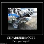 spravedlivost_1340792199259_demotivatorz.ru