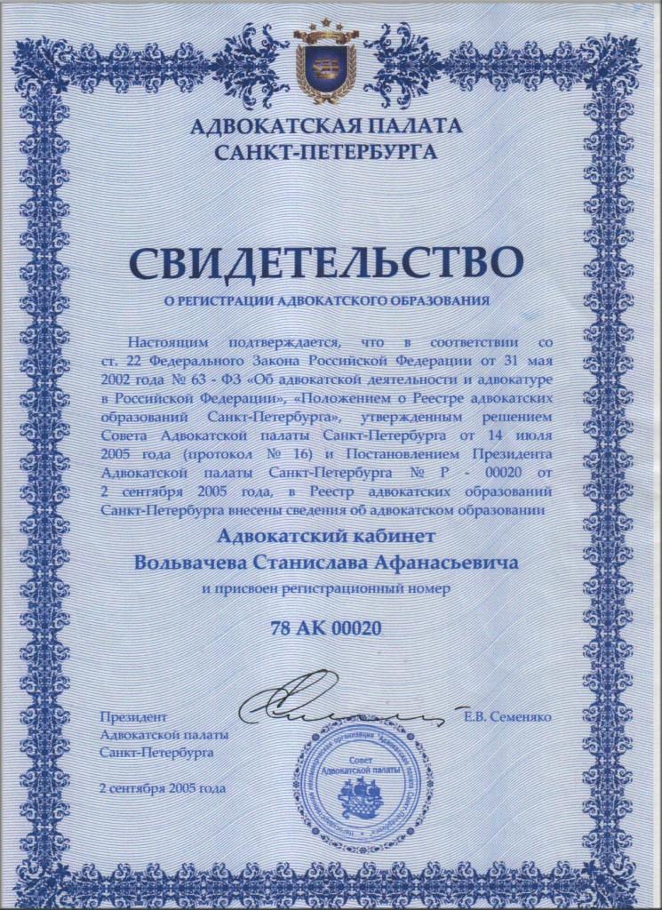 адвокат, юрист, Красногвардейский, Невский, Всеволожский район