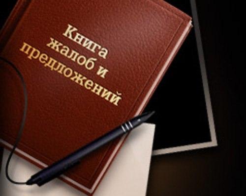 Адвокатская Консультация в Красногвардейском